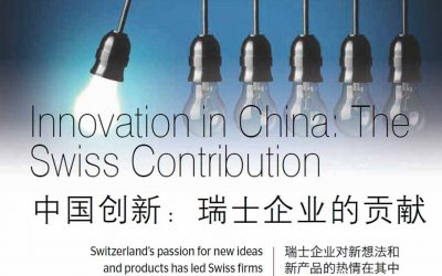 Bridge. Innovation in China: The Swiss Contribution.