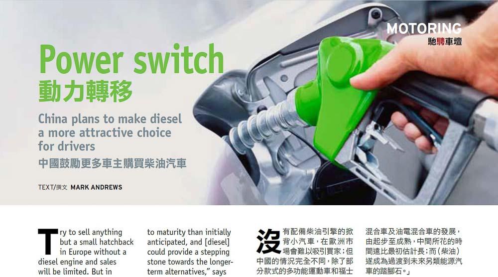 Silkroad. Power Switch.